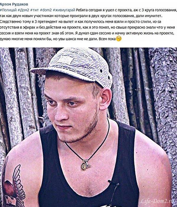 Артем Рудаков: «Меня просто слили!»