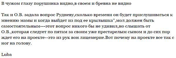Ольгу Васильевну уличили в лицемерии