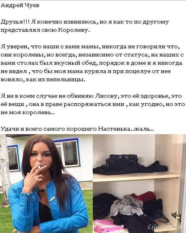 Зрители устали от «выходок» Андрея Чуева
