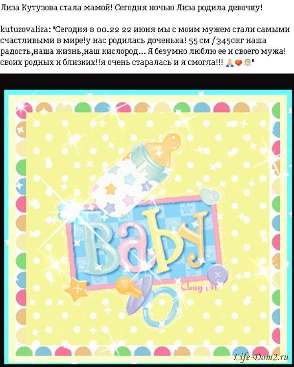 Лиза Кутузова стала мамой