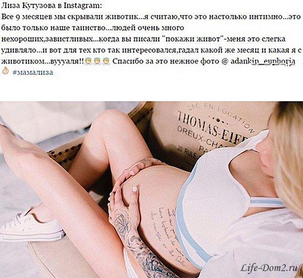 Лиза Кутузова рассказала, как ей удалось скрывать беременность
