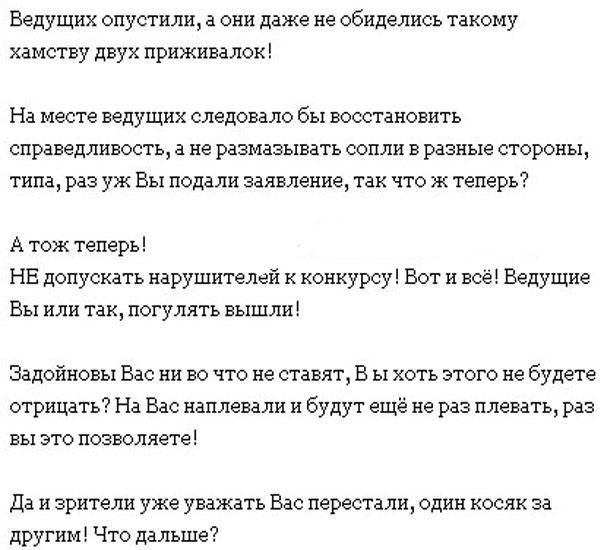 Задойнов и Карякина наплевали на запрет ведущих