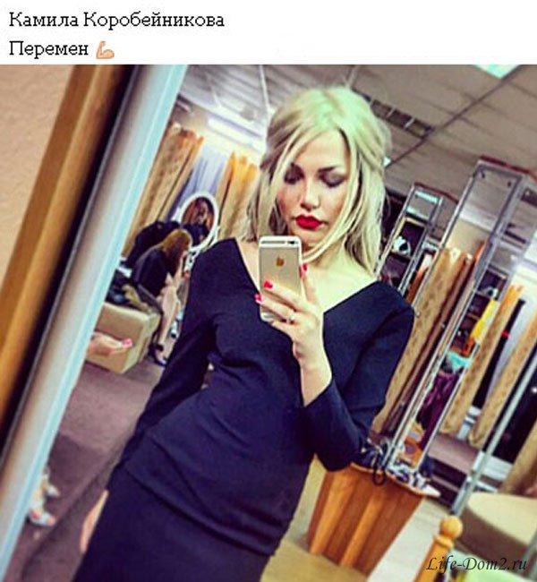 Камила Коробейникова сменила имидж. Фото