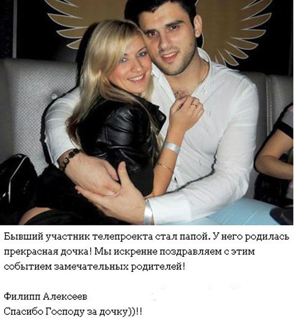 Бывший парень Кати Колисниченко стал отцом