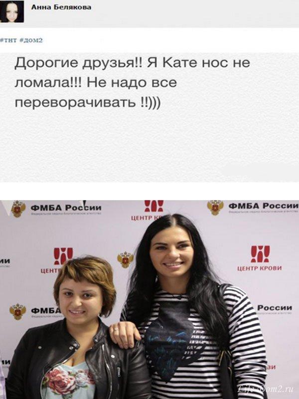 Белякова отрицает все обвинения в свой адрес