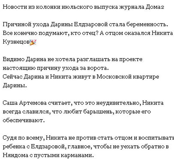 Кузнецов вновь живет за счет своей девушки?