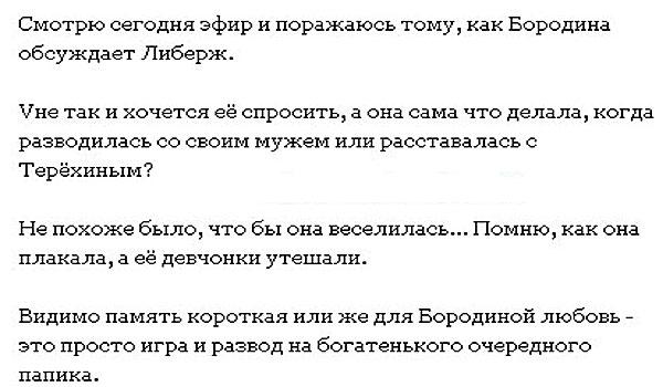 Ксения  Бородина вновь взбесила телезрителей