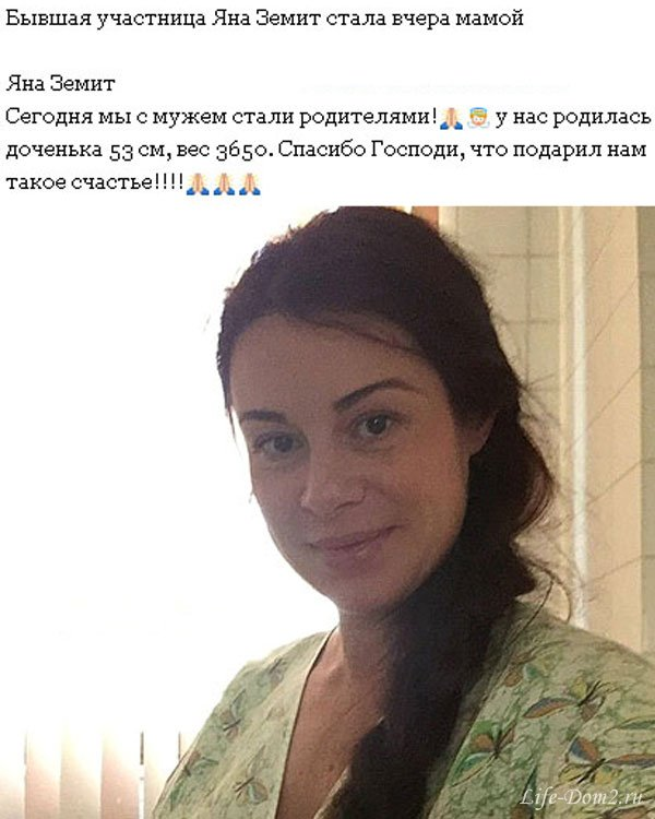 Бывшая девушка Андрея Чуева стала мамой