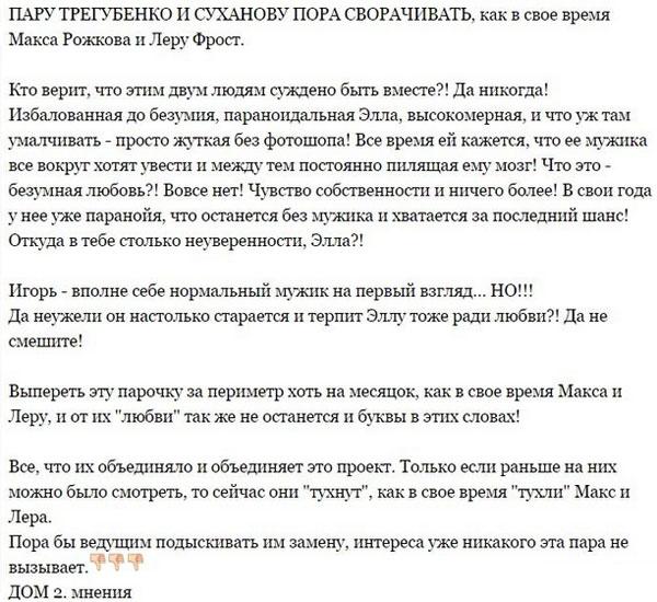 Отношения Трегубенко и Сухановой себя исчерпали
