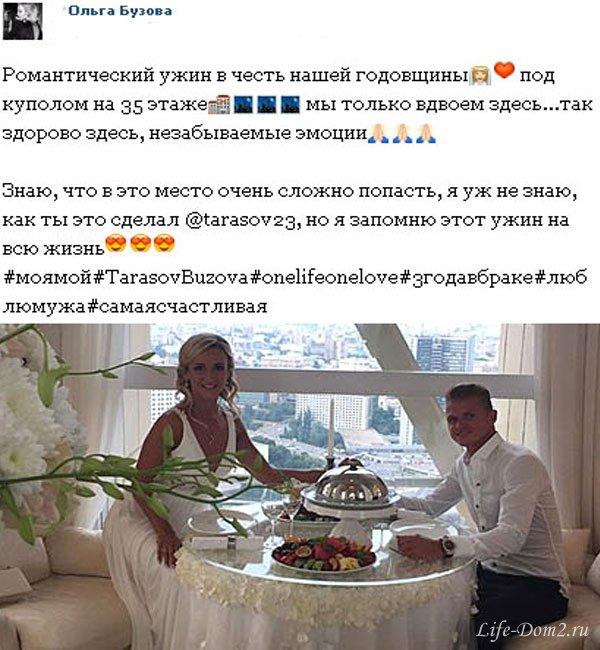 Ольга Бузова «с размахом» отпраздновала годовщину свадьбы с Тарасовым