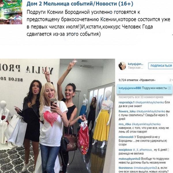 Свадьба Бородиной и Омарова состоится в начале июля?