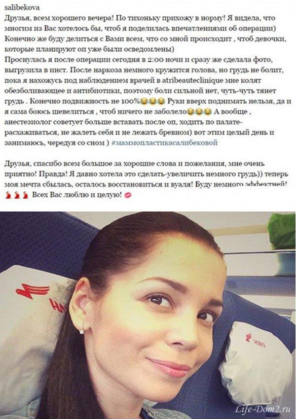 Юлия Салибекова увеличила грудь