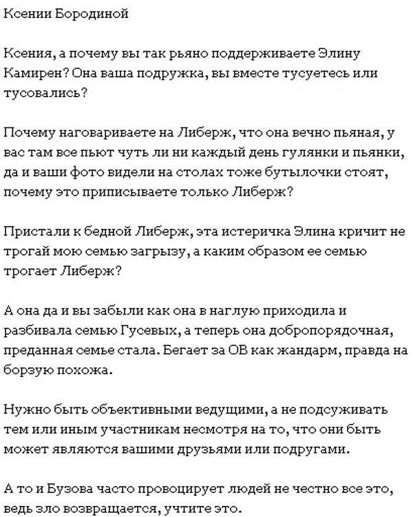 Почему Бородниа поддерживает Карякину?