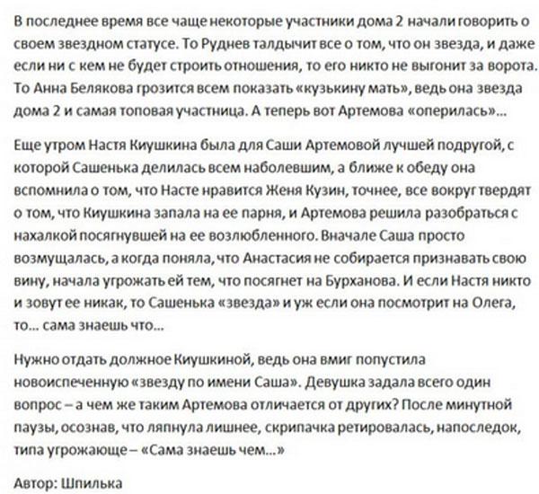 Артемова заболела звездной болезнью