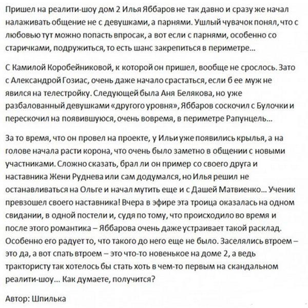 Яббаров считает себя значимым персонажем