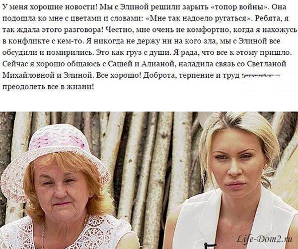 Карякина попросила прощения у Ольги Васильевны