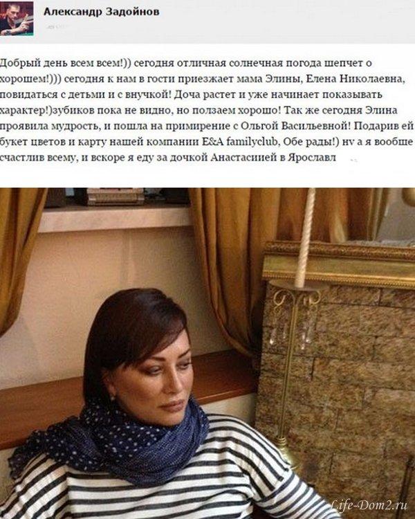 Саша Задойнов: «Мама Элины приедет погостить к нам!»