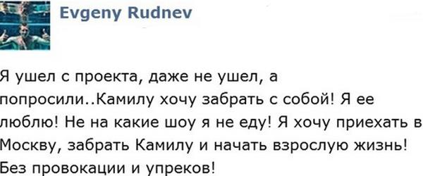 Евгений Руднев покинул телепроект