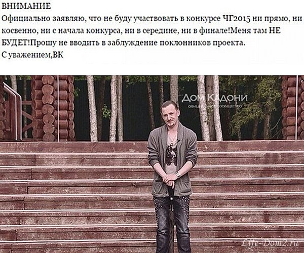 Влад Кадони отказался от участия в конкурсе «Человек года»