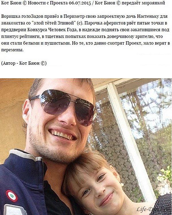 Задойнов привел на проект свою старшую дочь