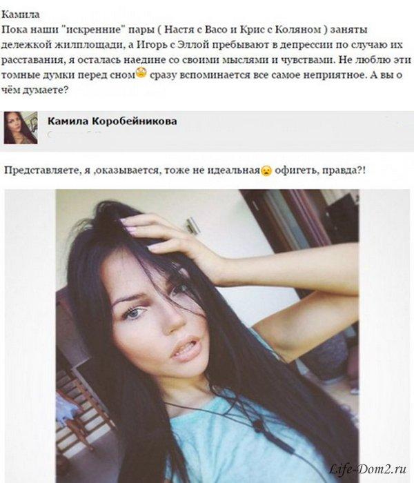 Камилла Коробейникова: «Представляете, я, оказывается, не идеальная!»