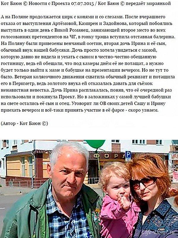 От Ольги Васильевны сбежала ее дочь
