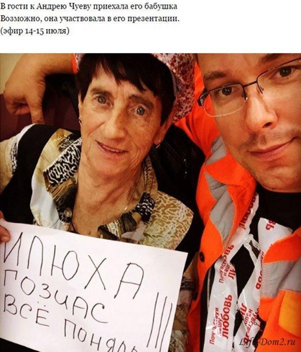 На проект пожаловала бабушка Андрея Чуева