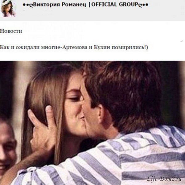 Кузин и Артемова снова вместе