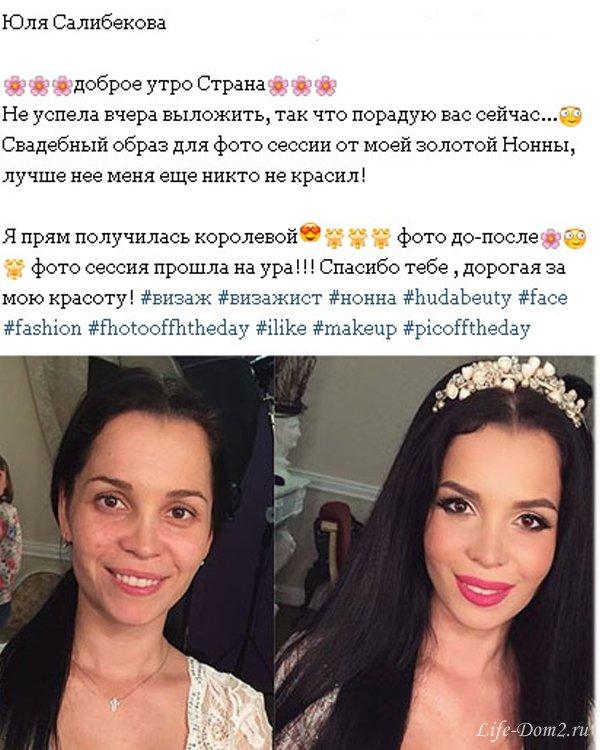 Юлия Салибекова выглядит ужасно. Фото