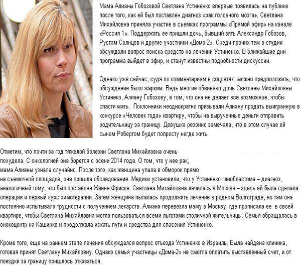 У Светланы Михайловны появился шанс