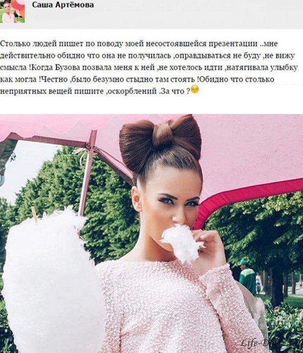 Александра Артемова: «Мне очень больно»!