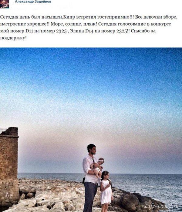 Александр Задойнов: «Мои девочки в сборе»!