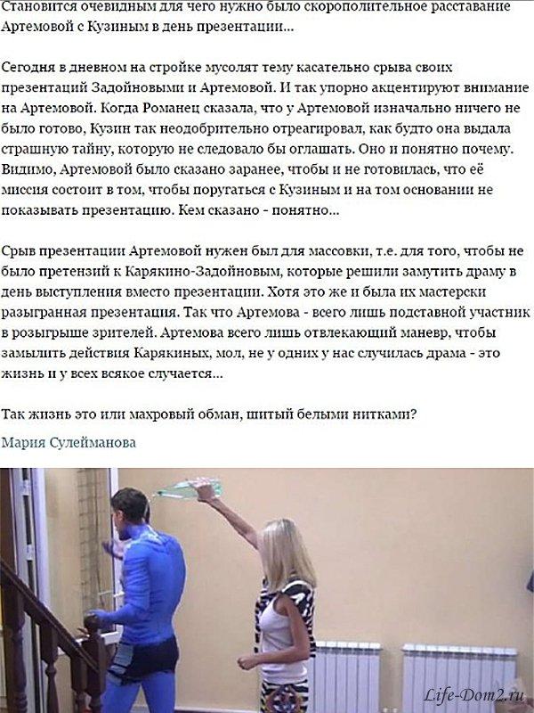 Саша Артемова – «пешка в большой игре»