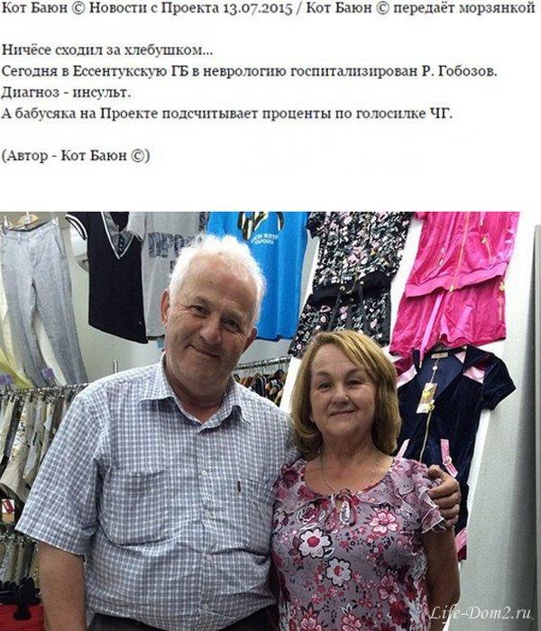 У Роберта Михайловича случился инсульт