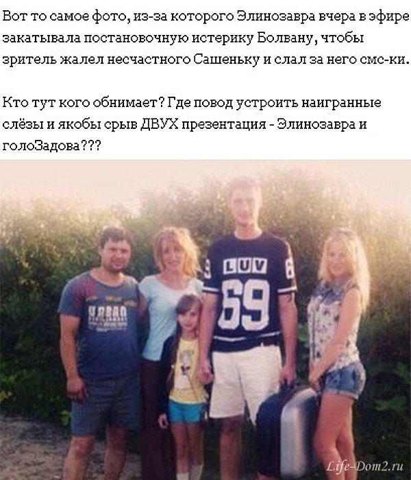 Фото, из-за которого случилась истерика у Карякиной