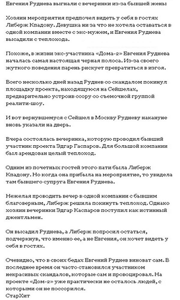 Встреча Руднева и Либерж завершилась скандалом