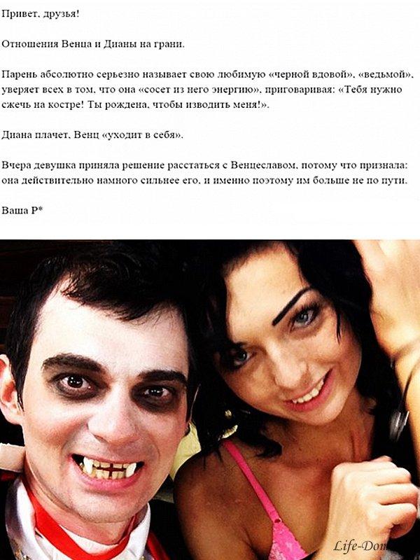 Почему расстались Чипизубова и Венц