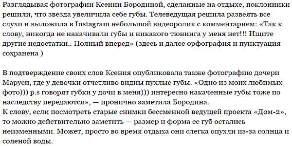Ксения Бородина опровергла слухи об увеличении своих губ