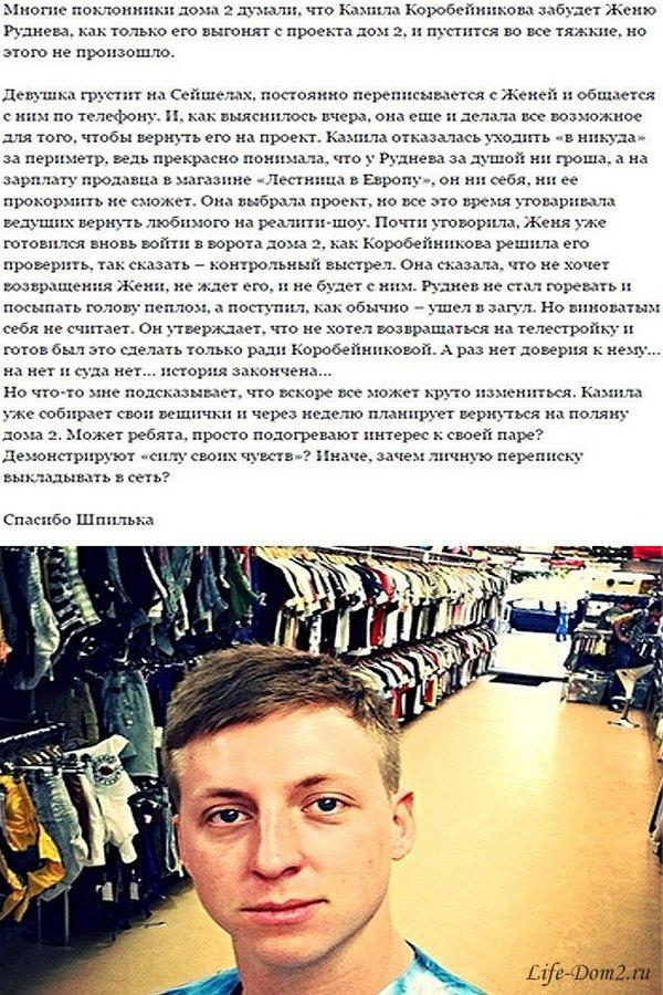 Руднев едва не вернулся на проект