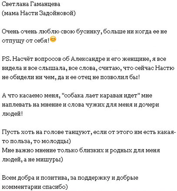 Мама Насти Задойновой прокомментировала поведение Карякиной