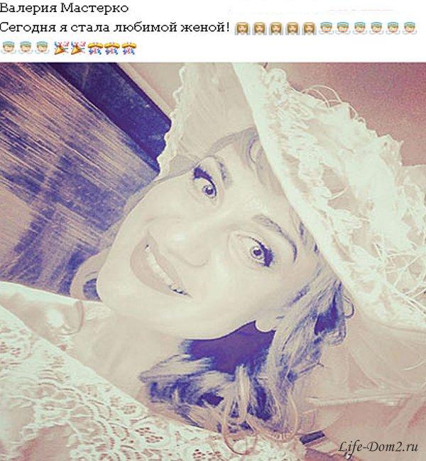 лера мастерко вышла замуж фото со свадьбы верили, что снимках