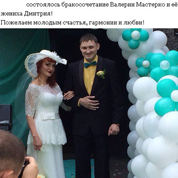 Лера Мастерко вышла замуж. Фото