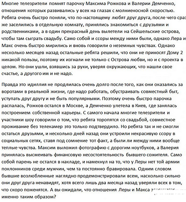 Была ли любовь между Рожковым и Демченко?