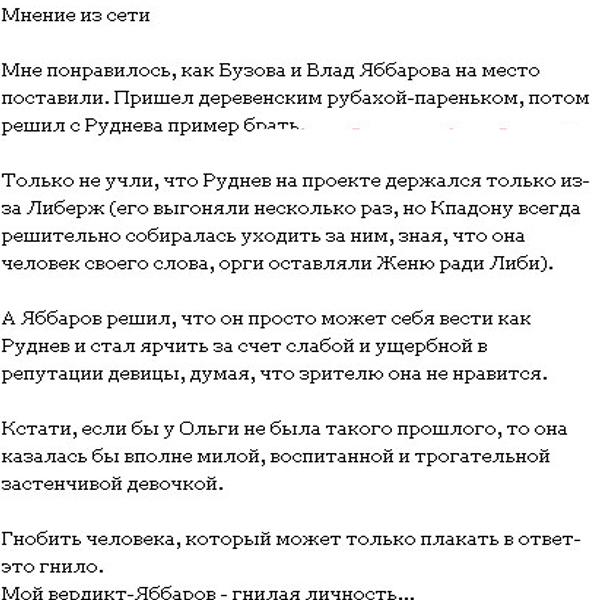 Бузова «поставила на место» Яббарова
