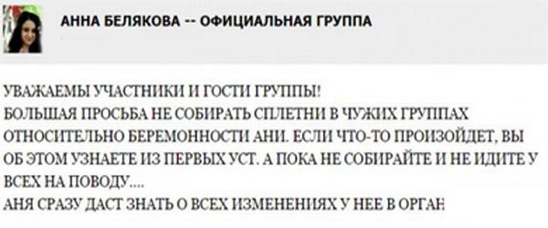 Слухи о беременности Анны Беляковой