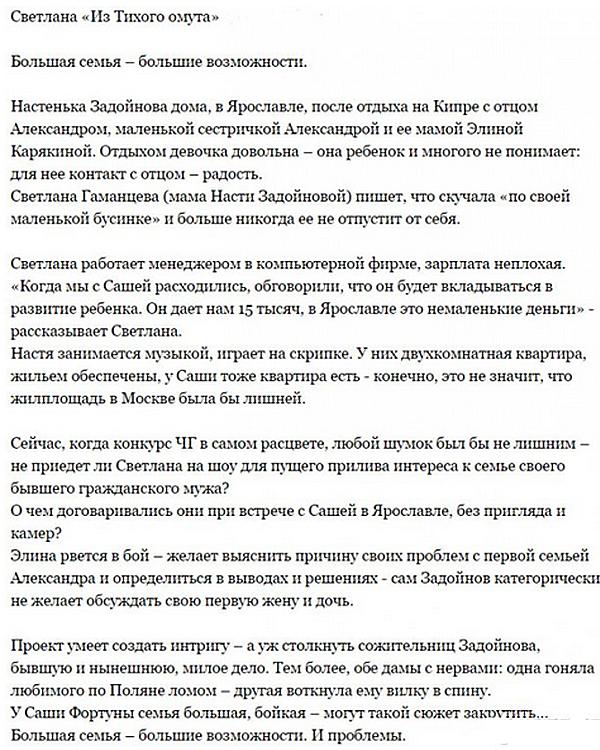 Какая роль уготована первой супруге Задойнова?