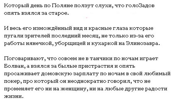 Задойнов вновь вернулся к азартным играм?