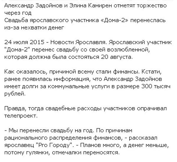 Задойнов объяснил причины переноса свадьбы