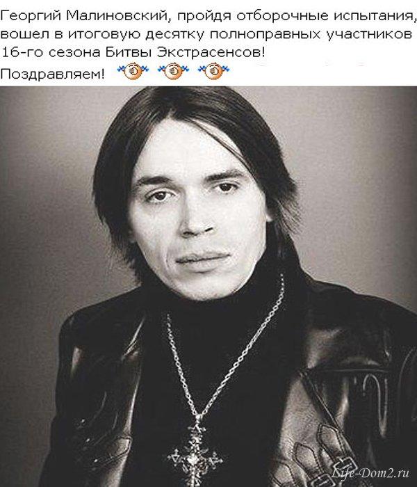 Поклонник Эллы Сухановой стал участником «Битвы экстрасенсов»