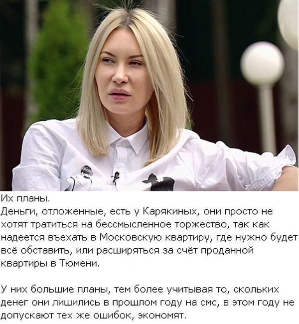 Зрители поняли, почему Задойновы отменили свадьбу